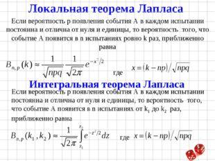 Если вероятность p появления события A в каждом испытании постоянна и отличн