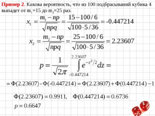 Пример 2. Какова вероятность, что из 100 подбрасываний кубика 4 выпадет от m1