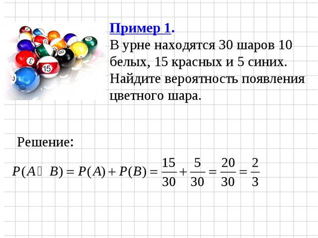 Пример 1. В урне находятся 30 шаров 10 белых, 15 красных и 5 синих. Найдите в...