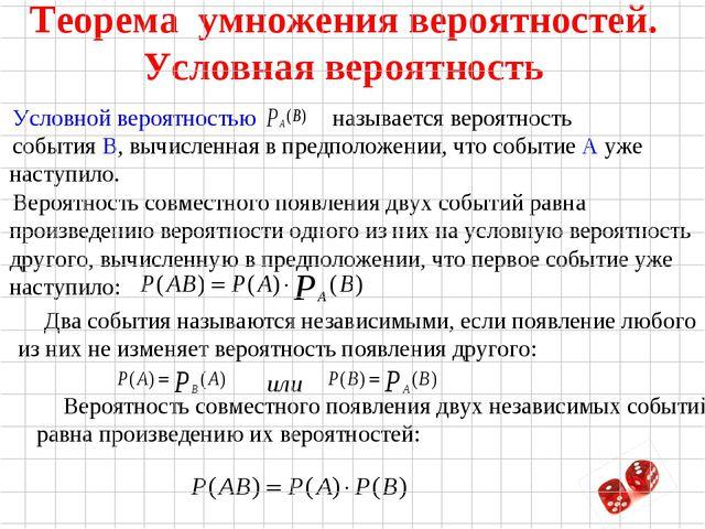 Условной вероятностью называется вероятность события В, вычисленная в предпо...