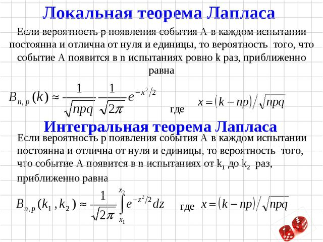 Если вероятность p появления события A в каждом испытании постоянна и отличн...