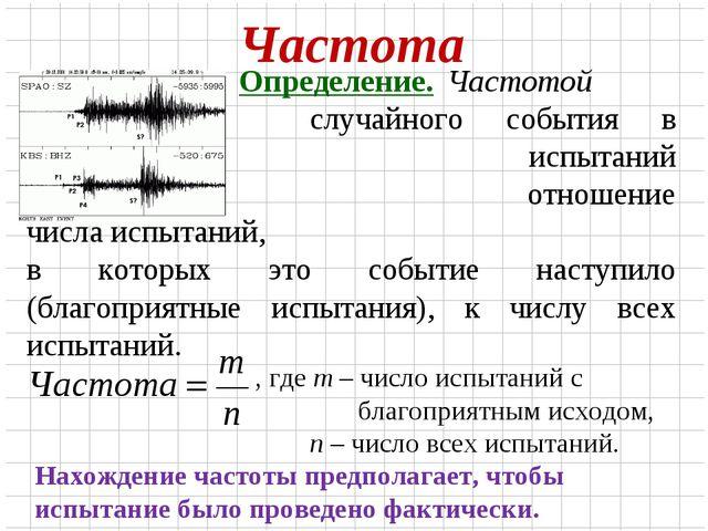 Частота Определение. Частотой случайного события в серии испытани...