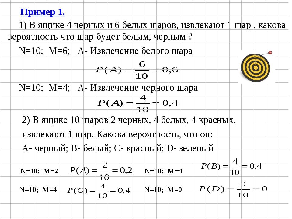 1) В ящике 4 черных и 6 белых шаров, извлекают 1 шар , какова вероятность чт...