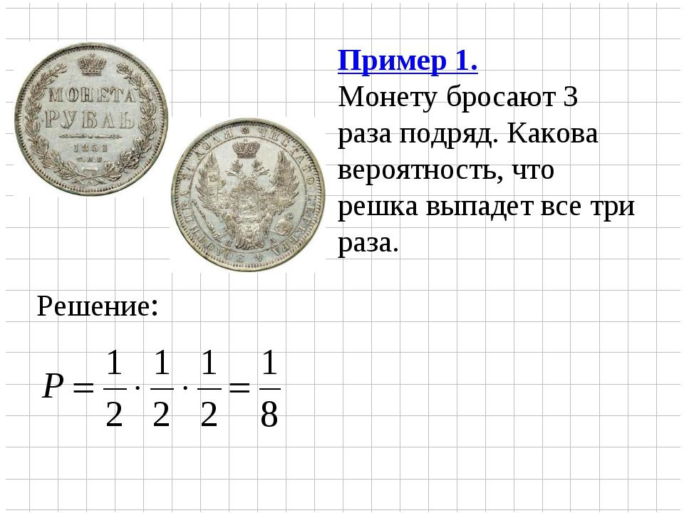 Пример 1. Монету бросают 3 раза подряд. Какова вероятность, что решка выпадет...