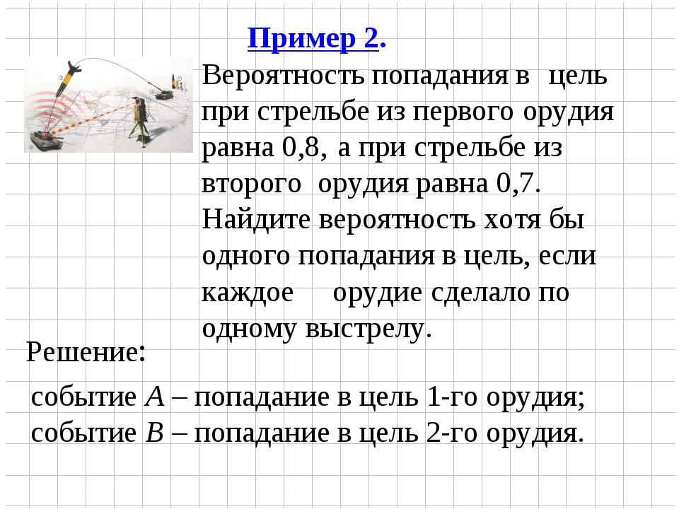 Пример 2. Вероятность попадания в  цель при стрельбе из первого орудия равн...