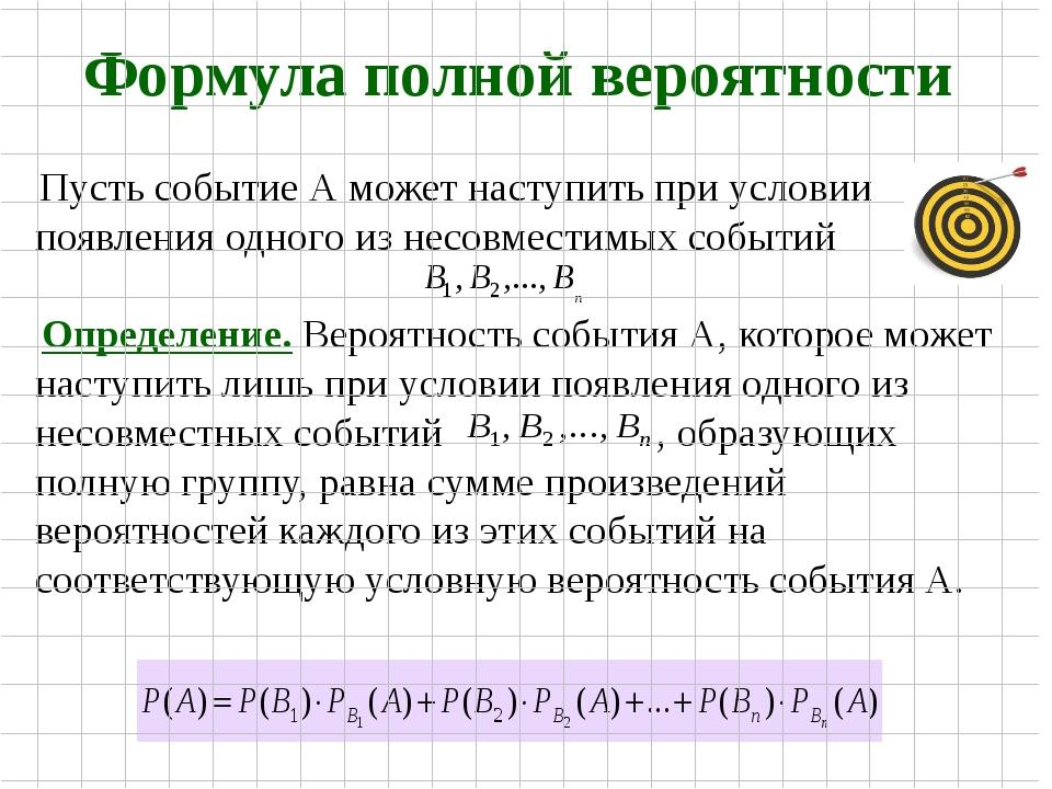 Формула полной вероятности Пусть событие А может наступить при условии появле...
