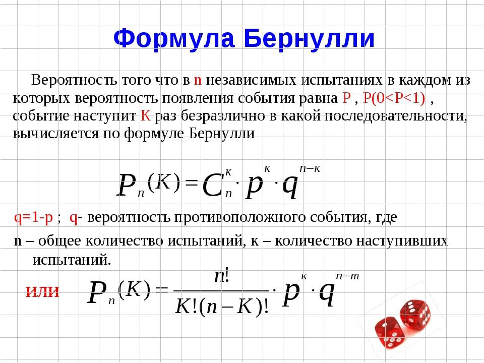 Вероятность того что в n независимых испытаниях в каждом из которых вероятнос...