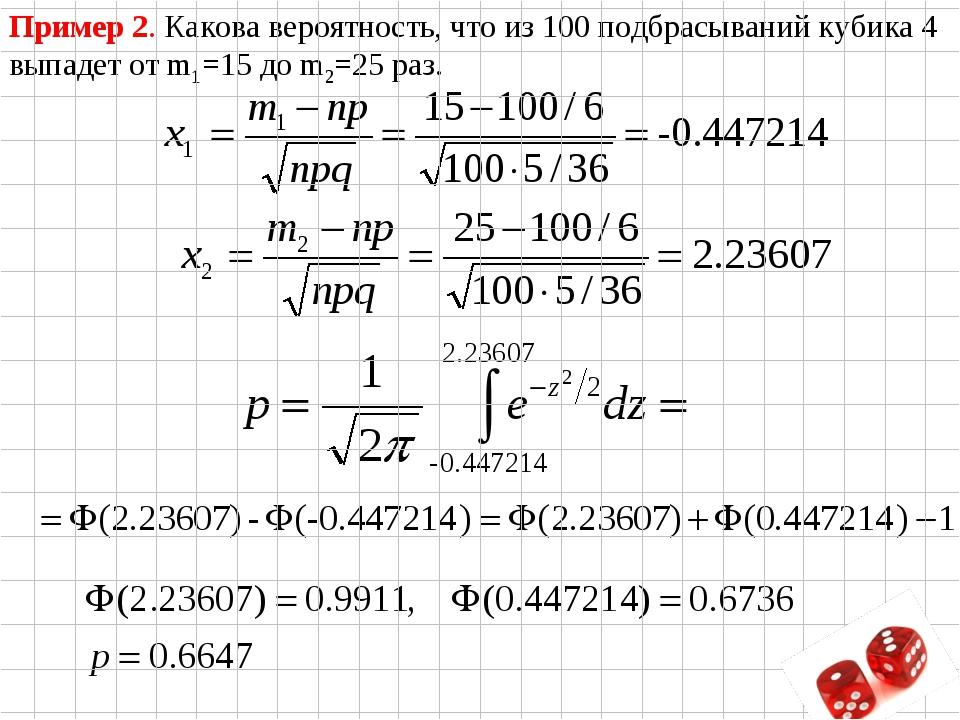 Пример 2. Какова вероятность, что из 100 подбрасываний кубика 4 выпадет от m1...