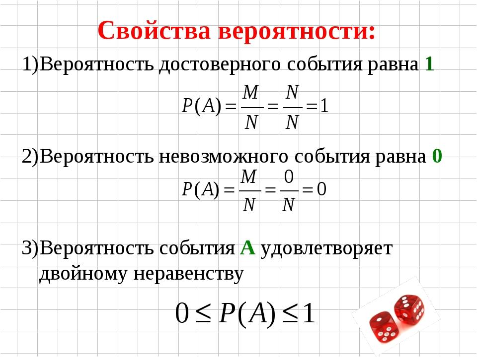 Свойства вероятности: Вероятность достоверного события равна 1 Вероятность не...