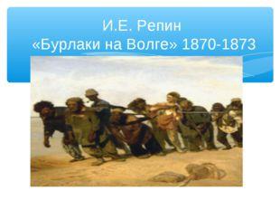 И.Е. Репин «Бурлаки на Волге» 1870-1873