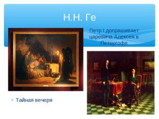 Н.Н. Ге Тайная вечеря Тайная вечеря Петр I допрашивает царевича Алексея в Пет