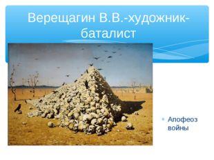 Верещагин В.В.-художник-баталист Апофеоз войны