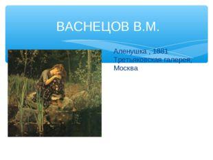 ВАСНЕЦОВ В.М. Аленушка , 1881 Третьяковская галерея, Москва