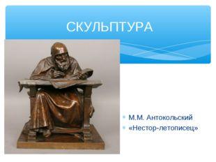 СКУЛЬПТУРА М.М. Антокольский «Нестор-летописец»