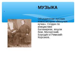 МУЗЫКА Объединение русских композиторов «Могучая кучка». Создан по инициативе