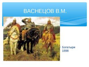 ВАСНЕЦОВ В.М. Богатыри 1898
