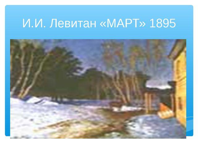 И.И. Левитан «МАРТ» 1895