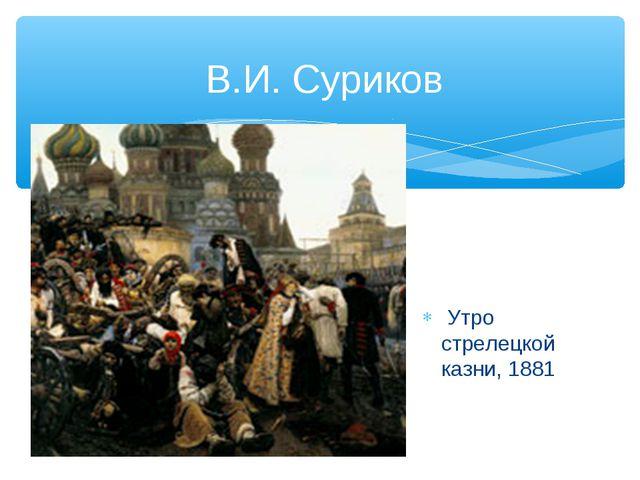 В.И. Суриков Утро стрелецкой казни, 1881