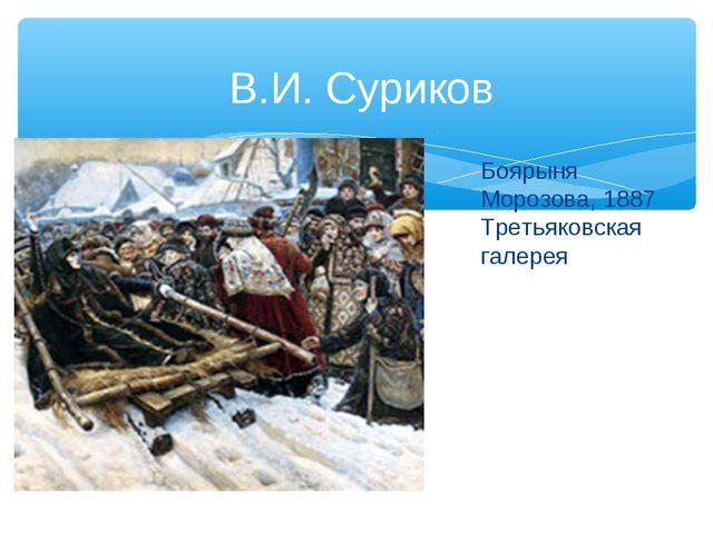 В.И. Суриков Боярыня Морозова, 1887 Третьяковская галерея