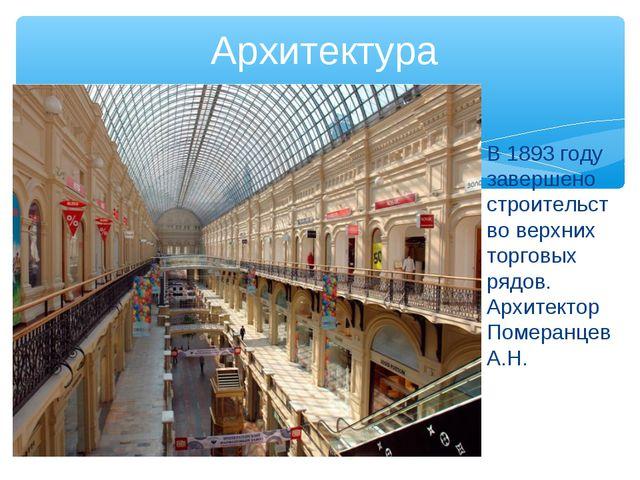 Архитектура В 1893 году завершено строительство верхних торговых рядов. Архит...
