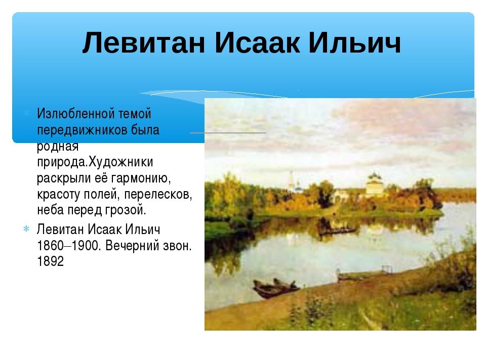 Левитан Исаак Ильич Излюбленной темой передвижников была родная природа.Худож...