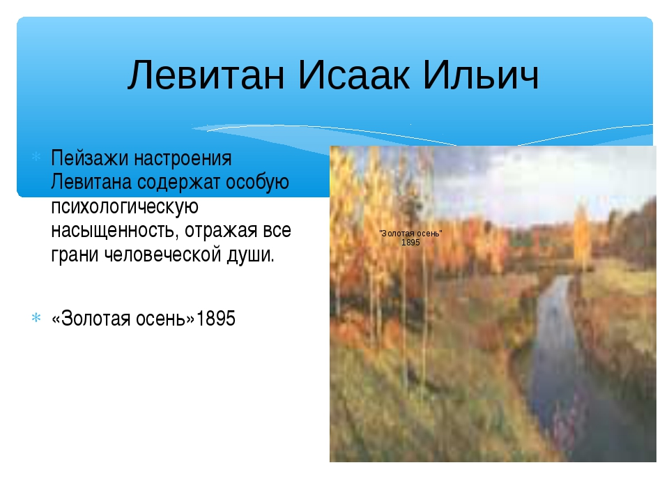 Левитан Исаак Ильич Пейзажи настроения Левитана содержат особую психологическ...