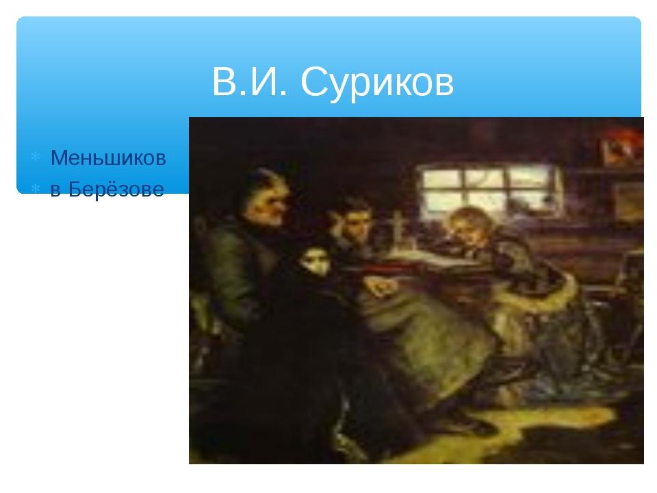 В.И. Суриков Меньшиков в Берёзове