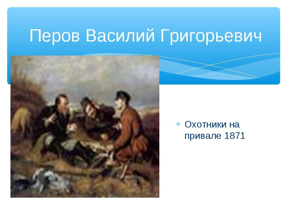 Перов Василий Григорьевич Охотники на привале 1871