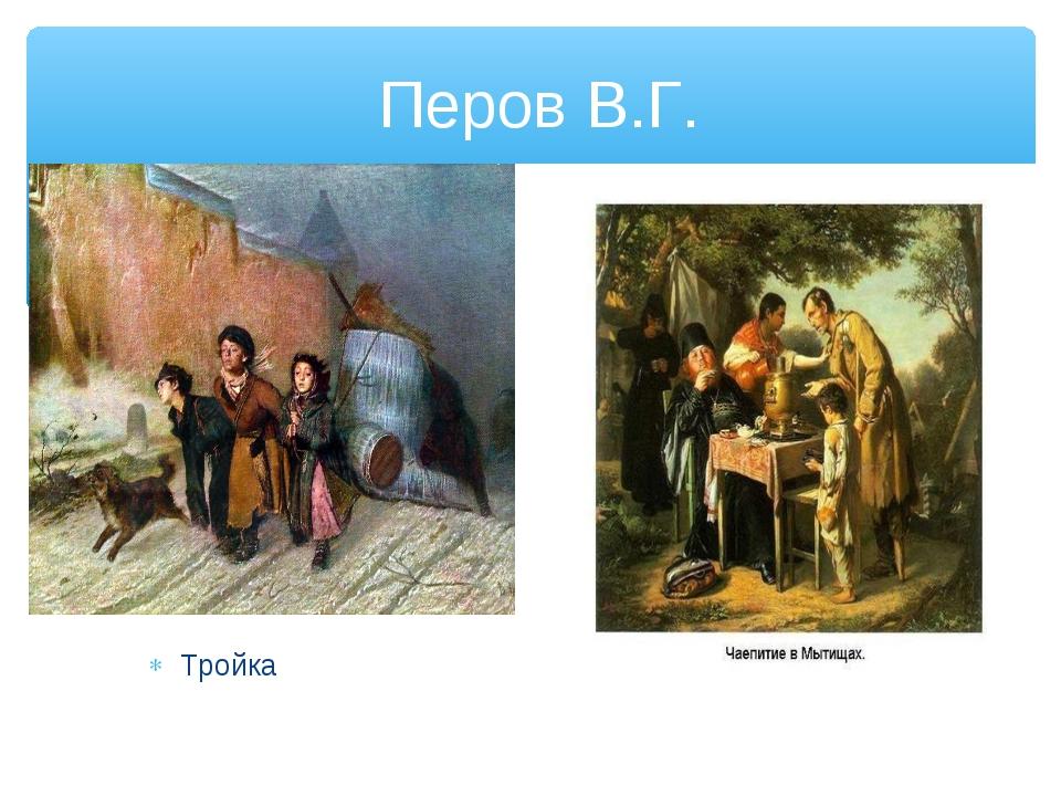 Перов В.Г. Тройка Тройка