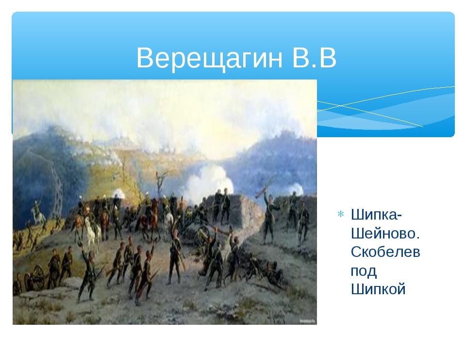 Верещагин В.В Шипка-Шейново. Скобелев под Шипкой