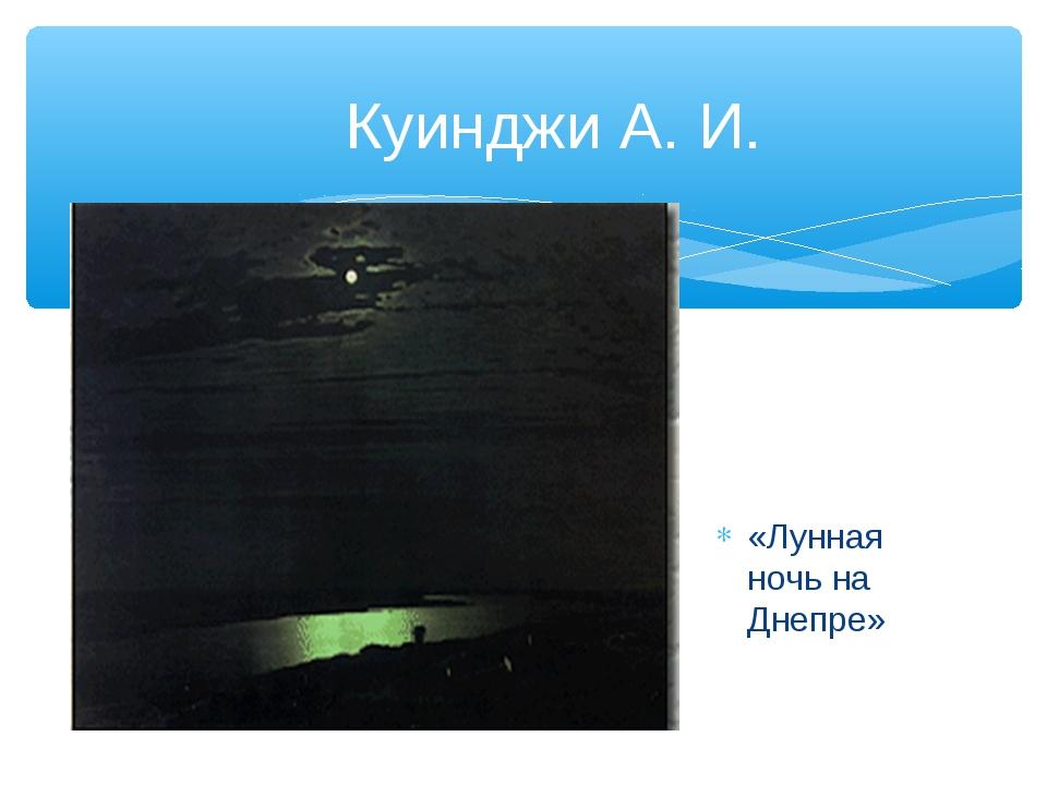 Куинджи А. И. «Лунная ночь на Днепре»