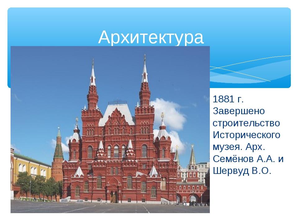 Архитектура 1881 г. Завершено строительство Исторического музея. Арх. Семёнов...