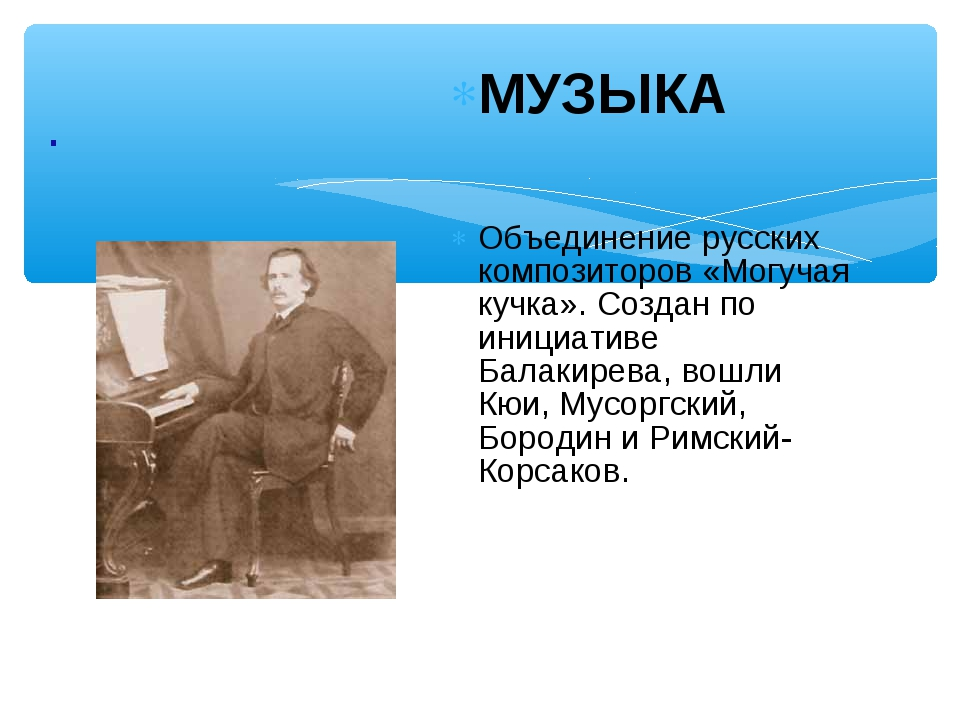 МУЗЫКА Объединение русских композиторов «Могучая кучка». Создан по инициативе...
