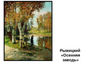 Рыжицкий «Осенняя заводь»