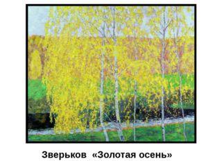 Зверьков «Золотая осень»
