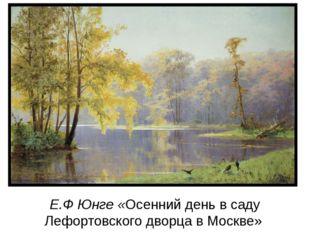 Е.Ф Юнге «Осенний день в саду Лефортовского дворца в Москве»
