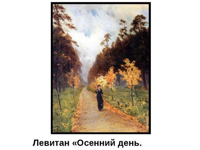 Левитан «Осенний день. Сокольники»