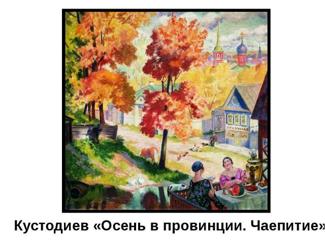 Кустодиев «Осень в провинции. Чаепитие»