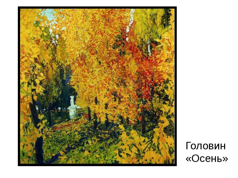 Головин «Осень»