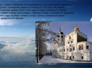 Спасский храм – самое старинное из сохранившихся до наших дней каменных здан