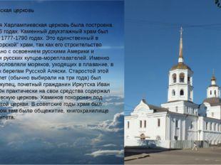 Харлампиевская церковь Деревянная Харлампиевская церковь была построена в 173