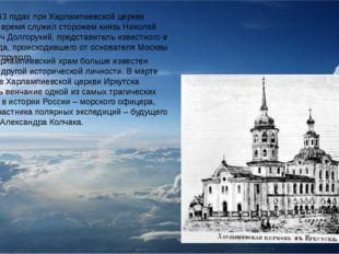 В 1742-1743 годах при Харлампиевской церкви некоторое время служил сторожем к
