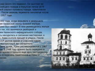 Спасский храм много что пережил. Он выстоял во время крупнейшего пожара в Ирк