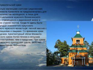 Первоначально маленькая скитская (уединенная) церковь Михаила Архангела не пр