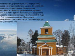 Недалеко от монастыря до революции 1917 года работал кирпичный завод, на кото