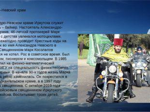 В Александро-Невском храме Иркутска служит настоятель – байкер. Настоятель Ал