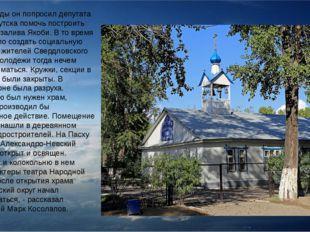 - В 90-е годы он попросил депутата Думы Иркутска помочь построить церковь у з