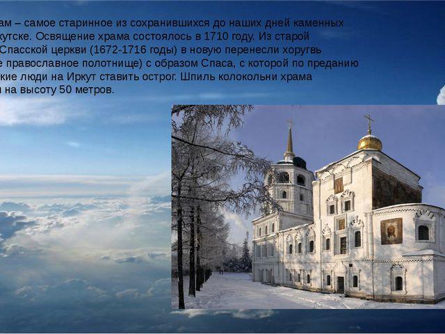 Спасский храм – самое старинное из сохранившихся до наших дней каменных здан...