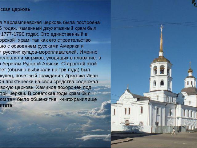 Харлампиевская церковь Деревянная Харлампиевская церковь была построена в 173...