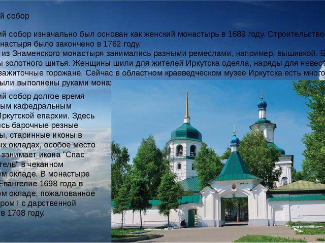 Знаменский собор Знаменский собор изначально был основан как женский монастыр...